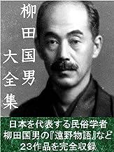 表紙: 柳田国男大全集 | 柳田国男