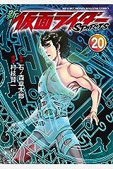 新 仮面ライダーSPIRITS(20) (月刊少年マガジンコミックス) Kindle版