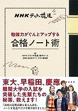 表紙: NHKテストの花道 勉強力がぐんとアップする合格ノート術 | NHK『テストの花道』制作チーム