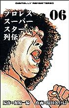 表紙: プロレススーパースター列伝【デジタルリマスター】 6   原田 久仁信