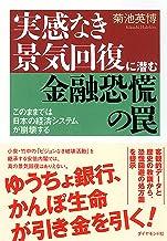 表紙: 実感なき景気回復に潜む金融恐慌の罠 | 菊池 英博