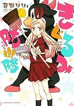 きぐるみ防衛隊(1) (なかよしコミックス)