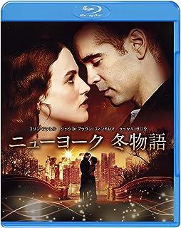 ニューヨーク 冬物語 [Blu-ray]