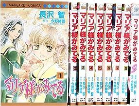 マリア様がみてる コミック 全9巻完結セット (マーガレットコミックス)