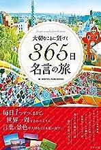 表紙: 大切なことに気づく 365日名言の旅 | WRITES PUBLISHING