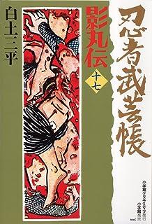 忍者武芸帳 影丸伝 (17) (レアミクス コミックス)