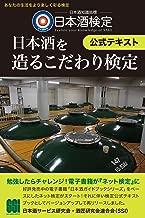 日本酒検定<日本酒を造るこだわり検定>公式テキスト