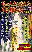 私の人生を変えた女の難病【完全版】2 (スキャンダラス・レディース・シリーズ)