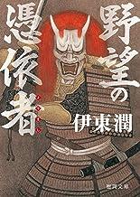 表紙: 野望の憑依者(よりまし) (徳間文庫) | 伊東潤
