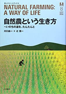 自然農という生き方―いのちの道を、たんたんと (ゆっくりノートブック)