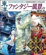 表紙: 東洋ファンタジー風景の描き方 CLIP STUDIO PAINT PRO/EX 空気感のある背景&キャラのなじませ方 | 藤ちょこ