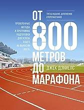 От 800 метров домарафона: Проверенные методы и программы подготовки для успеха вбеге на выносливость (Russian Edition)