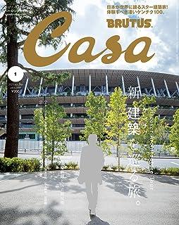 Casa BRUTUS(カーサ ブルータス) 2021年 1月号 [新・建築を巡る旅。]