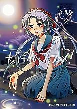 表紙: 天国のススメ! 2巻 (まんがタイムコミックス) | 宮成樂