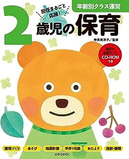 2歳児の保育: 資料が全部入ったCD-ROMつき (年齢別クラス運営シリーズ)