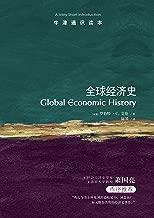牛津通识读本:全球经济史(中文版)