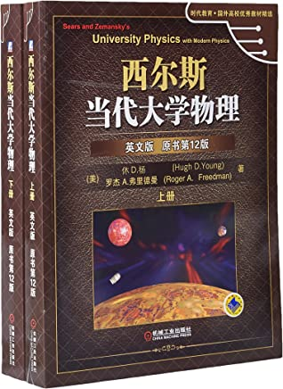 西尔斯当代大学物理(英文版原书12版)(套装共2册)
