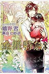 金星特急 外伝 (ウィングス・ノヴェル) Kindle版