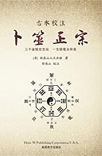 Authentic Buddhism (Chinese Edition)