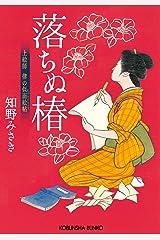 落ちぬ椿~上絵師 律の似面絵帖~ (光文社文庫) Kindle版