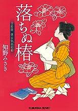 表紙: 落ちぬ椿~上絵師 律の似面絵帖~ (光文社文庫)   知野 みさき