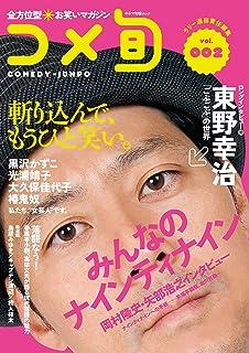 全方位型お笑いマガジン コメ旬 COMEDY-JUNPO Vol.2 (キネマ旬報ムック)...