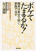 表紙: ボケてたまるか! 痴呆は自分で防ぐ 家族で治す (角川文庫) | 金子 満雄