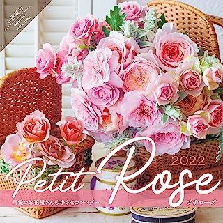 プチローズ 可愛いお花屋さんの小さなカレンダー 2022 (インプレスカレンダー2022)
