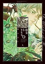表紙: 魔女をまもる。(上) (Nemuki+コミックス)   槇 えびし