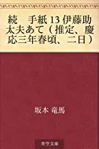 表紙: 続 手紙 13 伊藤助太夫あて(推定、慶応三年春頃、二日) | 坂本 竜馬