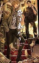 表紙: 愛は金なり【特別版】(イラスト付き) (CROSS NOVELS)   小山田あみ