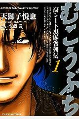 むこうぶち 高レート裏麻雀列伝 (1) (近代麻雀コミックス) Kindle版