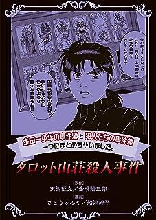 金田一少年の事件簿と犯人たちの事件簿 一つにまとめちゃいました。タロット山荘殺人事件 (週刊少年マガジンコミックス)