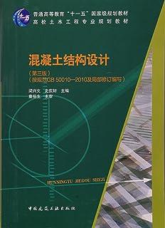 """普通高等教育""""十一五""""国家级规划教材·高校土木工程专业规划教材:混凝土结构设计(第三版)(按规范GB 50010-2010及局部修订编写)"""