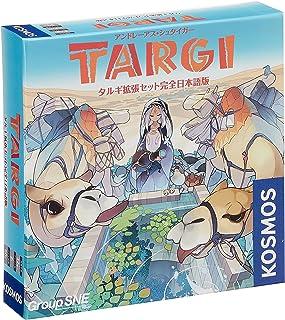 コザイク タルギ拡張セット 完全日本語版 (2人用 60分 12才以上向け) ボードゲーム