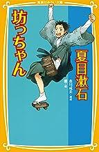 表紙: 坊っちゃん (集英社みらい文庫) | 夏目漱石