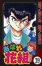 あばれ花組(分冊版) 【第39話】 (ぶんか社コミックス)