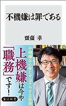 表紙: 不機嫌は罪である (角川新書)   齋藤 孝