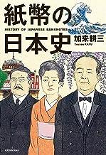 表紙: 紙幣の日本史 | 加来 耕三
