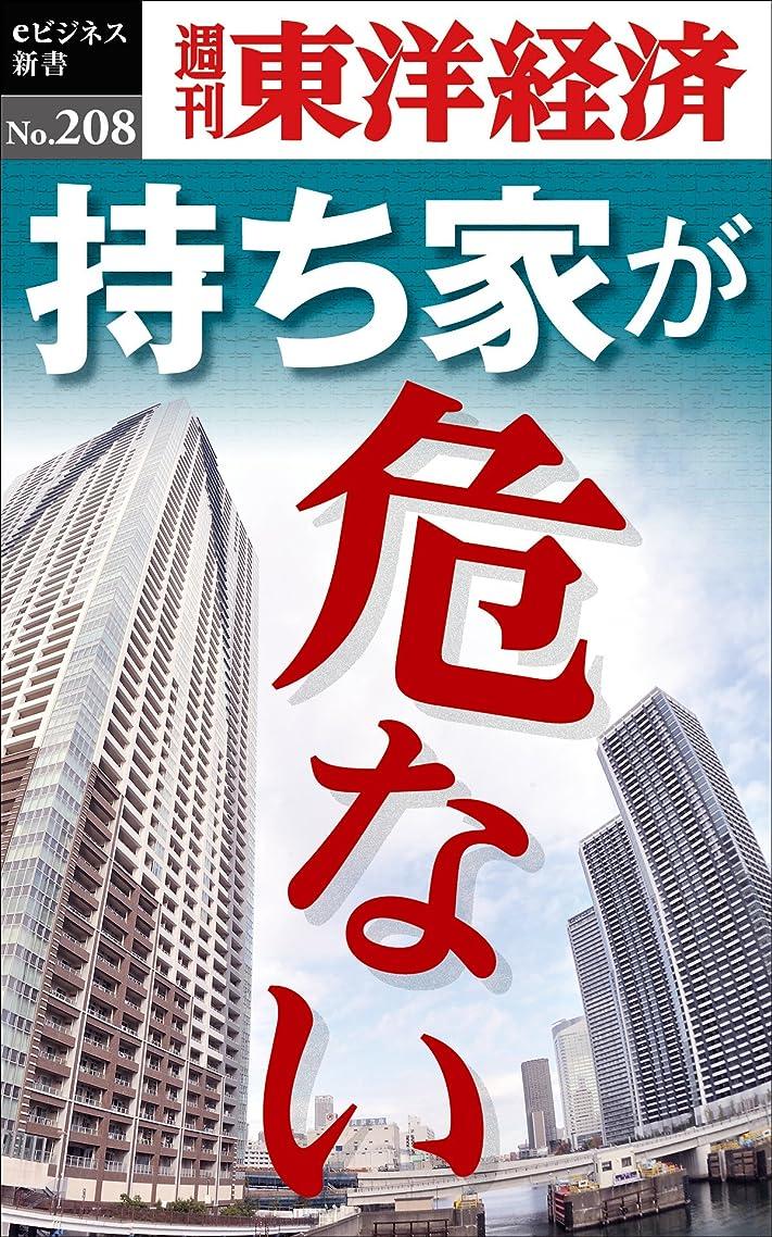 フィードオン突破口開発する持ち家が危ない―週刊東洋経済eビジネス新書No.208