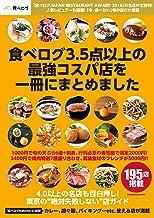 表紙: 食べログ3.5点以上の最強コスパ店を一冊にまとめました (扶桑社ムック)   食べログ3.5点以上の最強コスパ店を一冊にまとめました