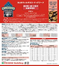 ブルー ウィルダネス ドッグフード 成犬用・(超) 小型犬 体重管理用 チキン 900g