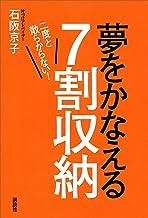 表紙: 二度と散らからない! 夢をかなえる7割収納 | 石阪京子