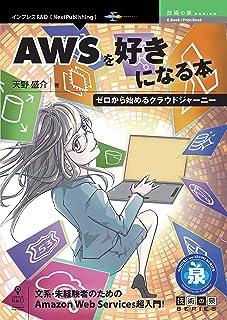 AWSを好きになる本 ゼロから始めるクラウドジャーニー (技術の泉シリーズ(NextPublishing))