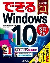 表紙: できるWindows 10 改訂3版 できるシリーズ | 一ケ谷 兼乃