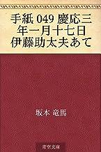 表紙: 手紙 049 慶応三年一月十七日 伊藤助太夫あて | 坂本 竜馬