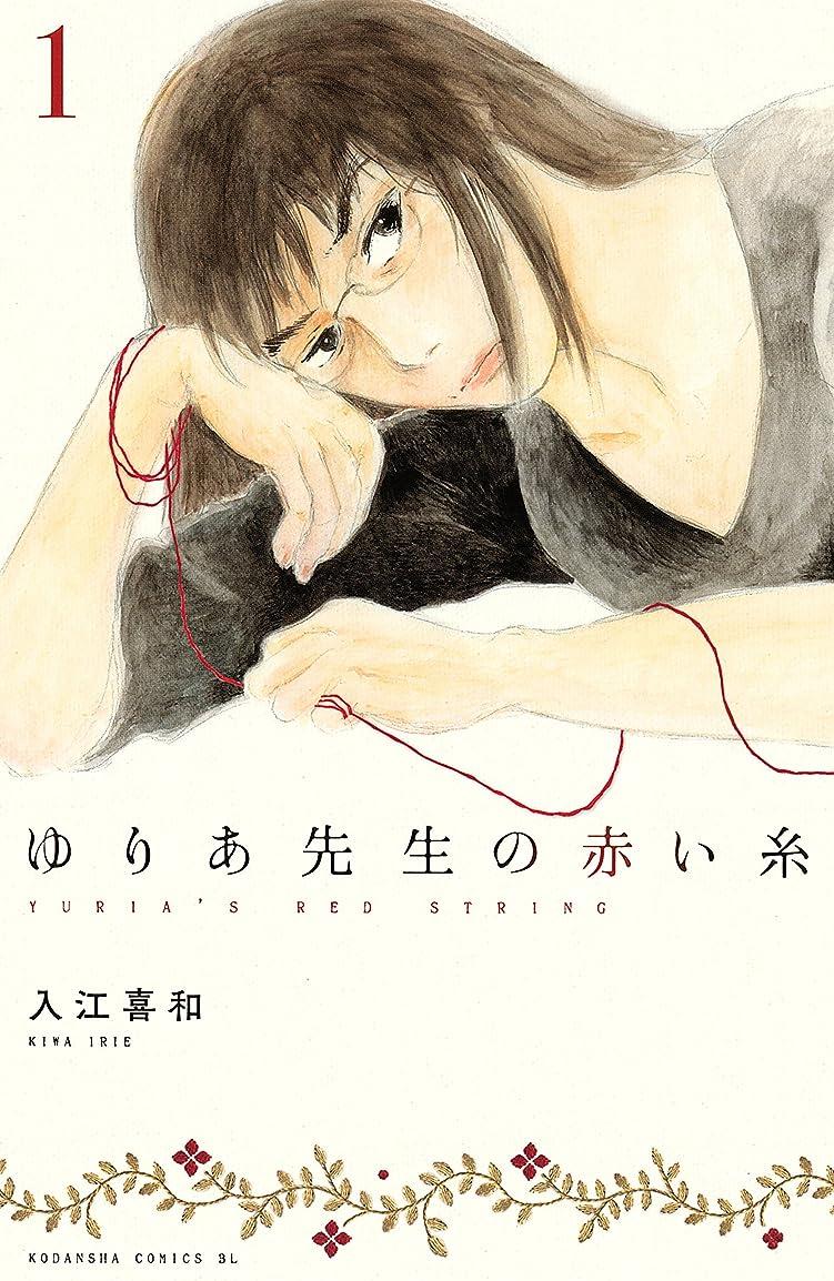 文明グラフネブゆりあ先生の赤い糸(1) (BE?LOVEコミックス)