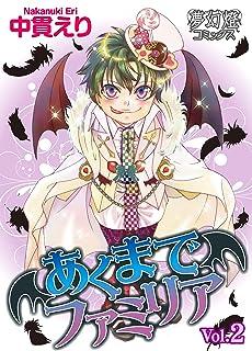 あくまでファミリア 2 (夢幻燈コミックス)