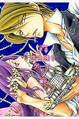♂♀生き残りゲーム【特装版】 1 (恋するソワレ) Kindle版