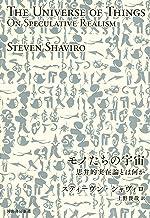 表紙: モノたちの宇宙   スティーブン・シャヴィロ